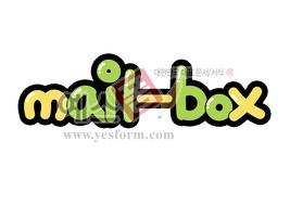섬네일: mail-box (우편함,메일함) - 손글씨 > POP > 단어/낱말