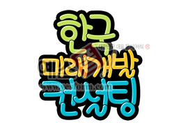 섬네일: 한국미래개발컨설팅 - 손글씨 > POP > 문패/도어사인