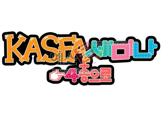 미리보기: KASFA 세미나 4층으로 - 손글씨 > POP > 안내표지판
