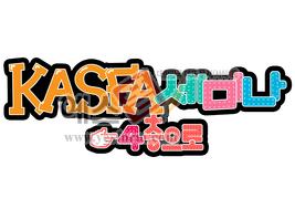 섬네일: KASFA 세미나 4층으로 - 손글씨 > POP > 안내표지판