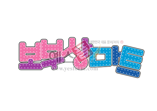 미리보기: 보부상마트 - 손글씨 > POP > 문패/도어사인