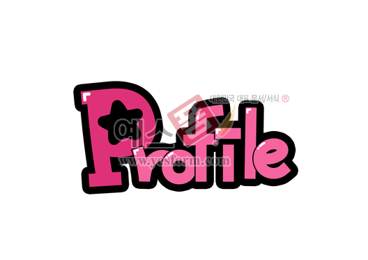 미리보기: Profile - 손글씨 > POP > 기타