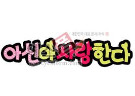 섬네일: 아신아 사랑한다 - 손글씨 > POP > 웨딩축하