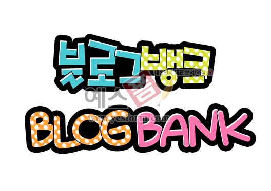 미리보기: 블로그뱅크 BLOGBANK - 손글씨 > POP > 기타