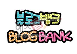 섬네일: 블로그뱅크 BLOGBANK - 손글씨 > POP > 기타