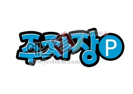 섬네일: 주차장 - 손글씨 > POP > 자동차/주차