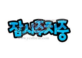 섬네일: 잠시주차중 - 손글씨 > POP > 자동차/주차