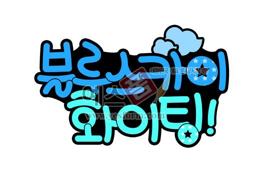 미리보기: 블루스카이 화이팅! - 손글씨 > POP > 응원피켓