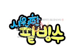 섬네일: 시원한 팥빙수 - 손글씨 > POP > 음식점/카페