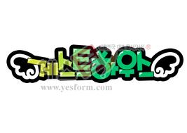 섬네일: 게스트하우스 - 손글씨 > POP > 문패/도어사인