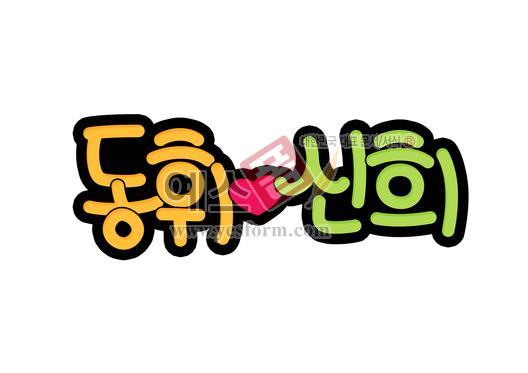 미리보기: 동휘♥신희 - 손글씨 > POP > 웨딩축하