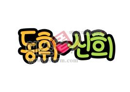 섬네일: 동휘♥신희 - 손글씨 > POP > 웨딩축하