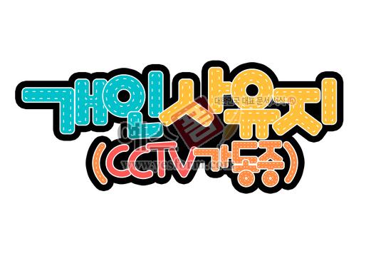미리보기: 개인사유지(CCTV가동중) - 손글씨 > POP > 안내표지판
