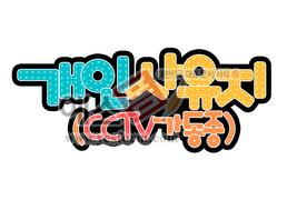 섬네일: 개인사유지(CCTV가동중) - 손글씨 > POP > 안내표지판