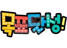 섬네일: 목표달성! - 손글씨 > POP > 응원피켓