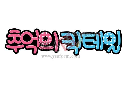 미리보기: 추억의 칵테일 - 손글씨 > POP > 음식점/카페