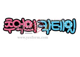 섬네일: 추억의 칵테일 - 손글씨 > POP > 음식점/카페