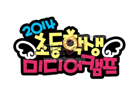 미리보기: 2014 초등학생 미디어캠프 - 손글씨 > POP > 유치원/학교