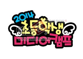 섬네일: 2014 초등학생 미디어캠프 - 손글씨 > POP > 유치원/학교