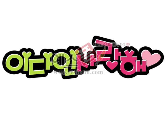 미리보기: 이다인사랑해♥ - 손글씨 > POP > 웨딩축하