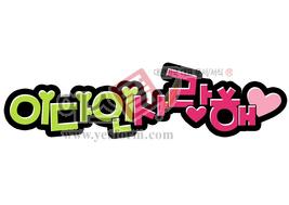 섬네일: 이다인사랑해♥ - 손글씨 > POP > 웨딩축하