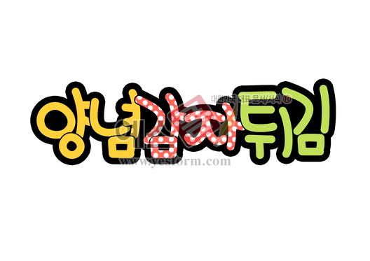 미리보기: 양념 감자 튀김 - 손글씨 > POP > 음식점/카페