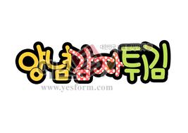 섬네일: 양념 감자 튀김 - 손글씨 > POP > 음식점/카페