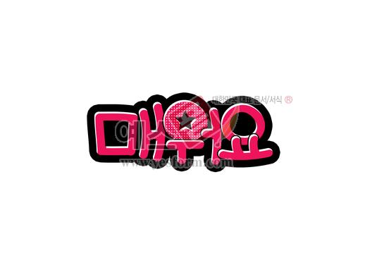 미리보기: 매워요 - 손글씨 > POP > 음식점/카페