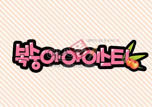 미리보기: 복숭아 아이스티 - 손글씨 > POP > 음식점/카페
