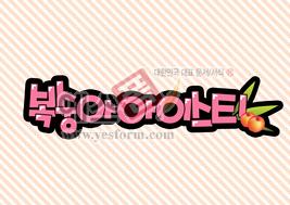 섬네일: 복숭아 아이스티 - 손글씨 > POP > 음식점/카페