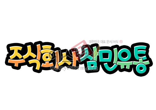 미리보기: 주식회사 삼민유통 - 손글씨 > POP > 문패/도어사인