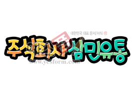섬네일: 주식회사 삼민유통 - 손글씨 > POP > 문패/도어사인