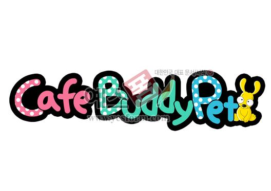 미리보기: Cafe BuddyPet - 손글씨 > POP > 문패/도어사인