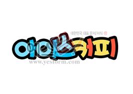 섬네일: 아이스커피 - 손글씨 > POP > 음식점/카페