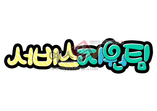 미리보기: 서비스지원팀 - 손글씨 > POP > 문패/도어사인