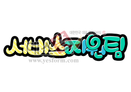섬네일: 서비스지원팀 - 손글씨 > POP > 문패/도어사인
