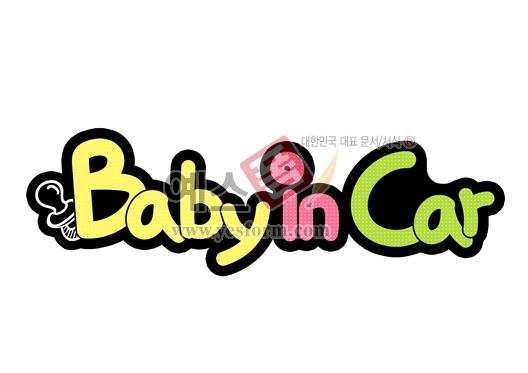 미리보기: Baby in Car - 손글씨 > POP > 자동차/주차