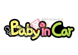 섬네일: Baby in Car - 손글씨 > POP > 자동차/주차