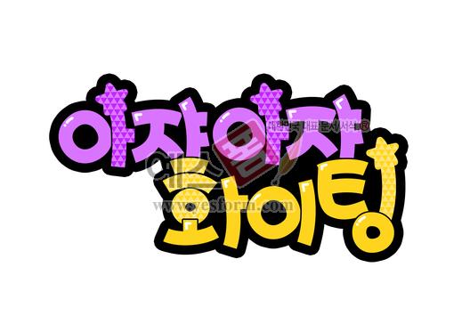 미리보기: 아쟈아쟈 화이팅 - 손글씨 > POP > 응원피켓