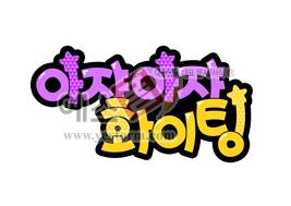 섬네일: 아쟈아쟈 화이팅 - 손글씨 > POP > 응원피켓