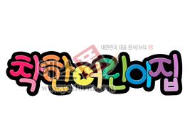 섬네일: 착한어린이집 - 손글씨 > POP > 유치원/학교