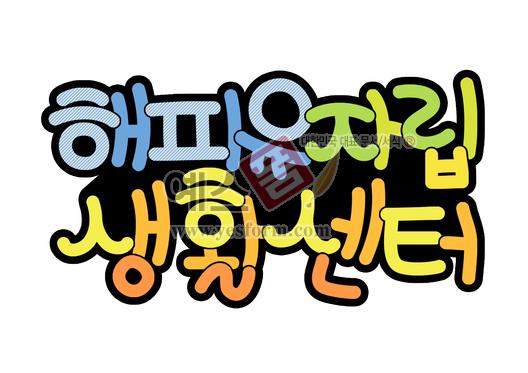 미리보기: 해피유자립생활센터 - 손글씨 > POP > 문패/도어사인