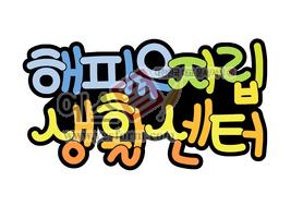 섬네일: 해피유자립생활센터 - 손글씨 > POP > 문패/도어사인