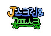 J스크린 & 골프스쿨