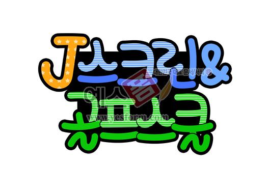 미리보기: J스크린 & 골프스쿨 - 손글씨 > POP > 문패/도어사인