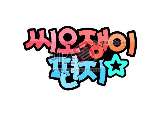 미리보기: 씨오쟁이편지 - 손글씨 > POP > 기타