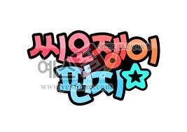 섬네일: 씨오쟁이편지 - 손글씨 > POP > 기타