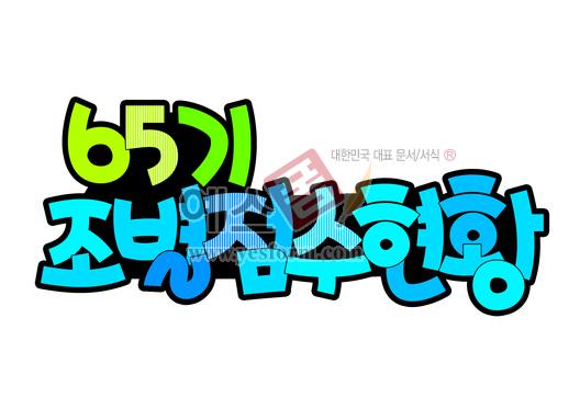 미리보기: 65기 조별 점수 현황 - 손글씨 > POP > 기타