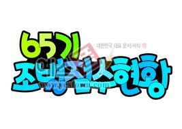 섬네일: 65기 조별 점수 현황 - 손글씨 > POP > 기타