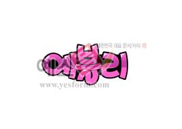 섬네일: 예블리 - 손글씨 > POP > 기타